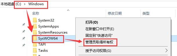 提示拒绝访问system32下的某些文件