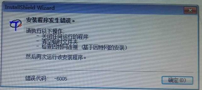 """执行setup.exe进行安装时提示""""错误代码:-6005"""""""