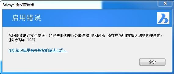 在线启用或禁用B平台许可,提示错误代码-105