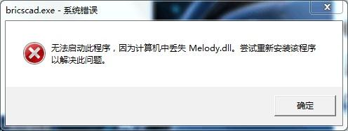 提示丢失Melody.dll,无法启动CAD