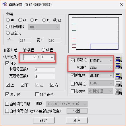 标题栏、明细表中数字型字段如何修改小数点位数(精度)