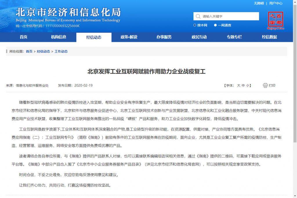 """经信局:天河智造""""硬核""""服务助力企业战""""疫""""复工"""