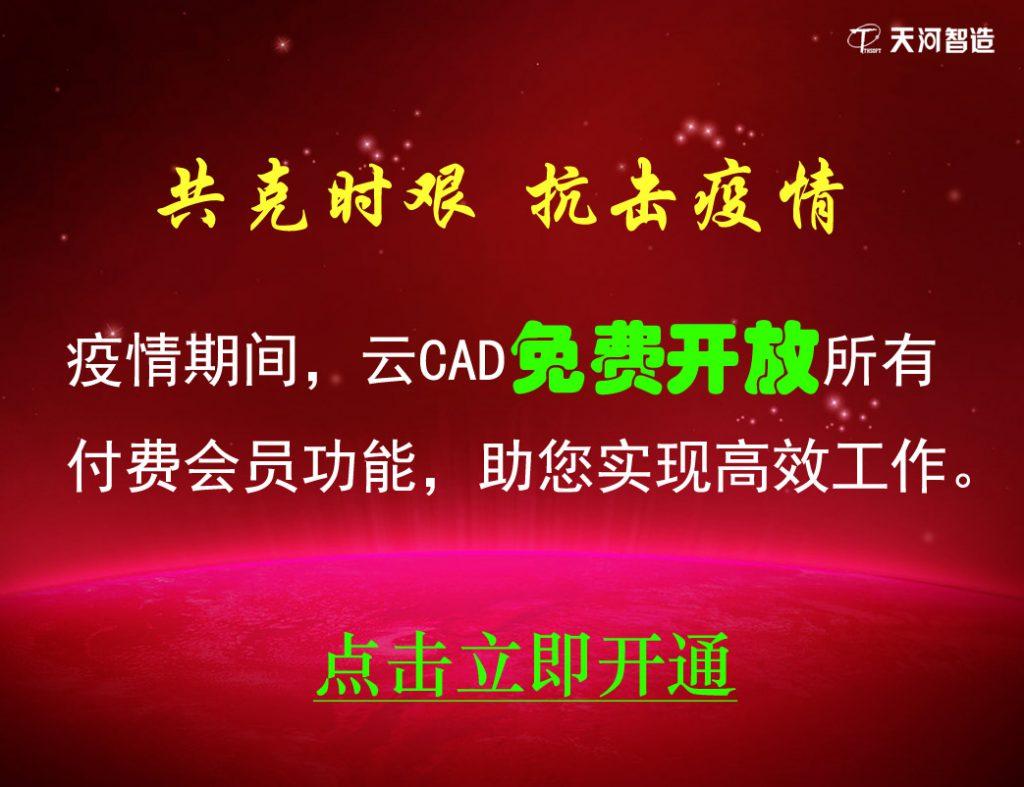 """战""""疫""""期间,天河云CAD免费开放所有高级会员功能"""