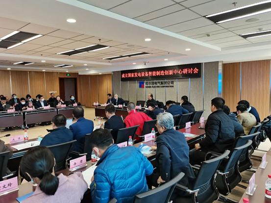 天河智造受邀出席哈尔滨电气集团发电设备智能制造创新中心研讨会