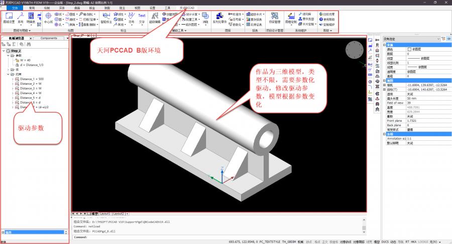 """设计新高度,大奖就是你!天河智造举办""""天河PCCAD三维创新创意设计大赛"""""""