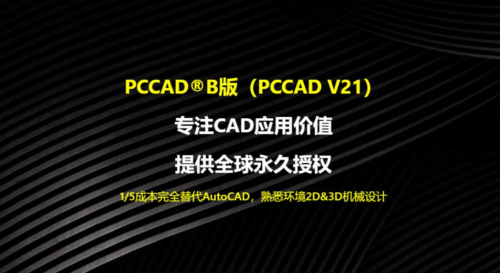 天河PCCAD V21(B版)下载地址