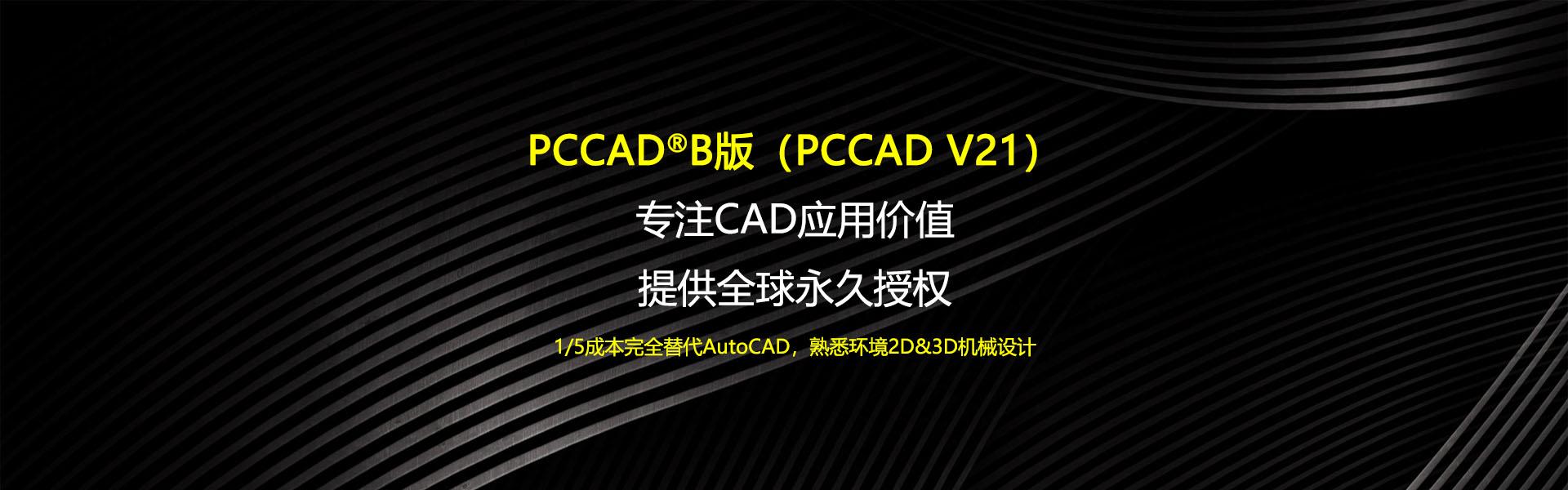 PCCAD B版
