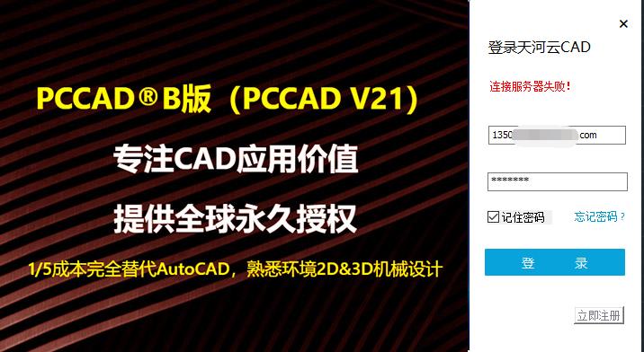"""天河云CAD登录提示""""连接服务器失败""""的解决办法"""