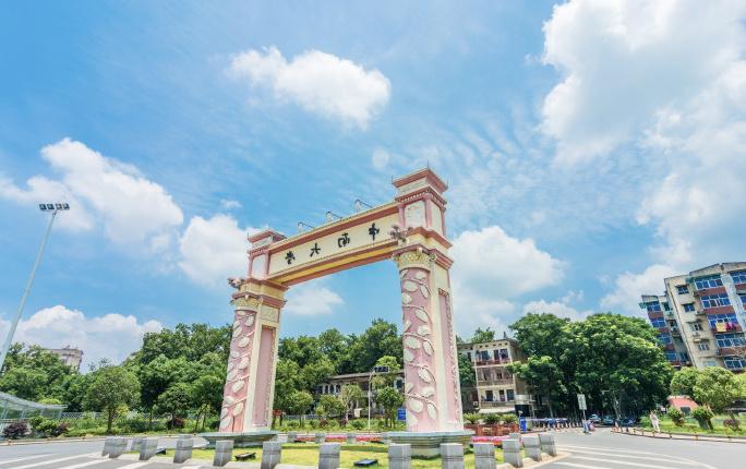 中南大学(图1)