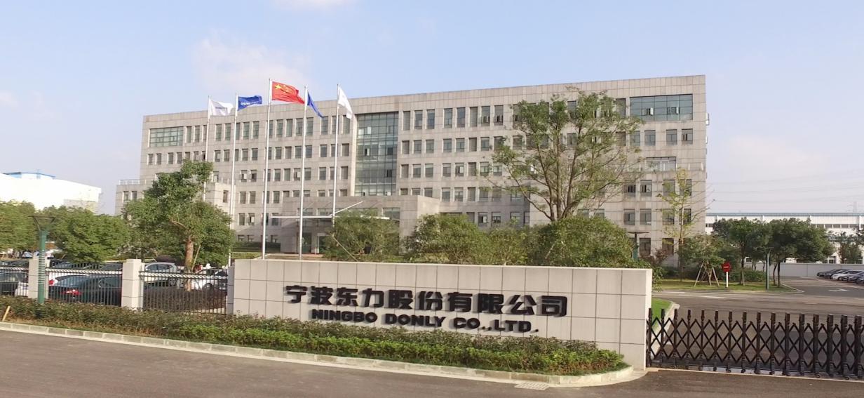 宁波东力传动设备有限公司(图1)